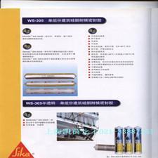 西卡WS-305硅酮耐候密封胶