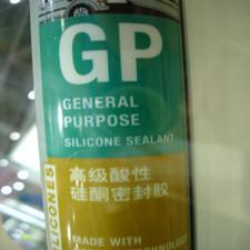 瓦克GP 酸性硅酮密封胶