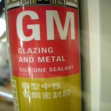 瓦克GM醇型中性硅酮密封胶